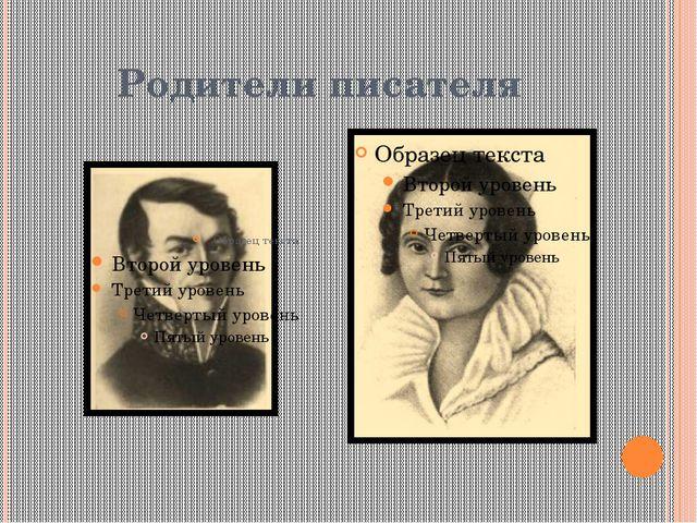 Родители писателя