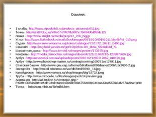 Ссылки: 1 слайд - http://www.vipusknick.ru/products_pictures/p615.jpg Точка -