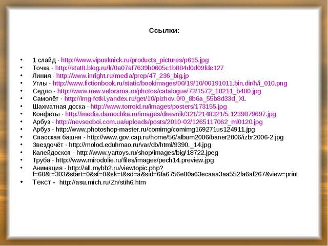 Ссылки: 1 слайд - http://www.vipusknick.ru/products_pictures/p615.jpg Точка -...