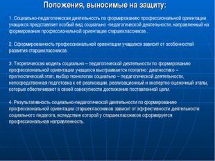 Положения, выносимые на защиту: 1. Социально-педагогическая деятельность по ф