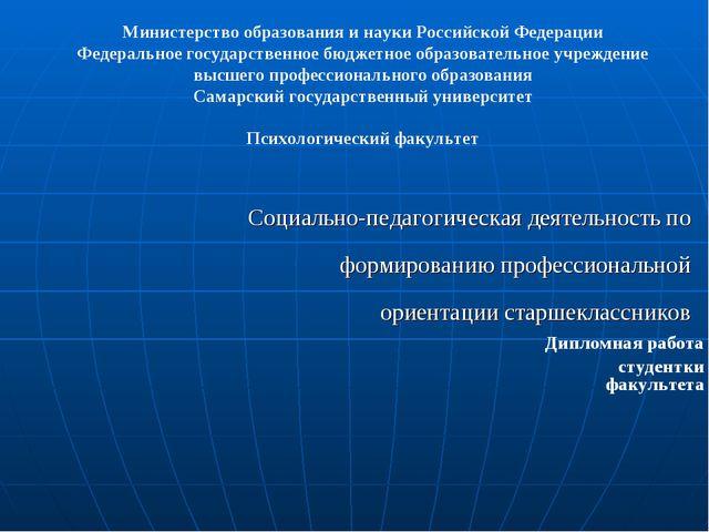Социально-педагогическая деятельность по формированию профессиональной ориен...