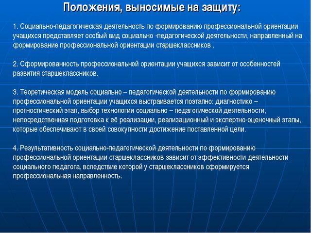 Положения, выносимые на защиту: 1. Социально-педагогическая деятельность по ф...