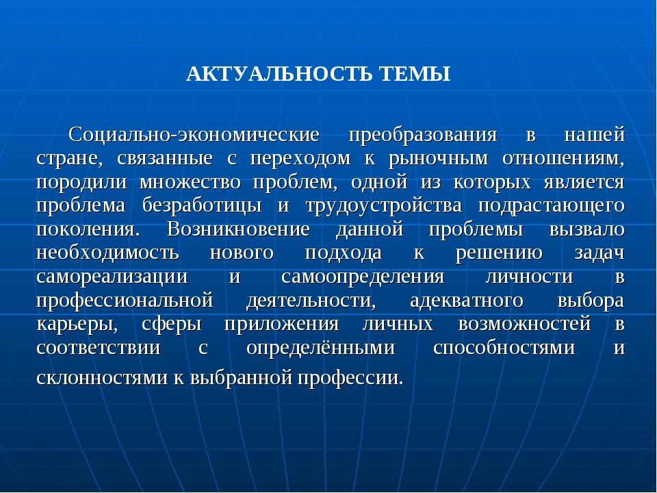 АКТУАЛЬНОСТЬ ТЕМЫ Социально-экономические преобразования в нашей стране, с...