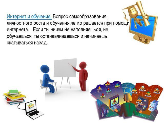 Интернет и обучение.Вопрос самообразования, личностного роста и обучения лег...