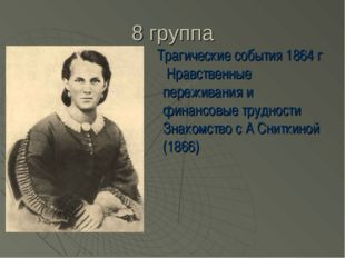 8 группа Трагические события 1864 г Нравственные переживания и финансовые тру