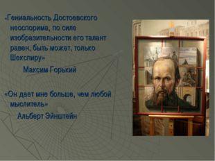 «Гениальность Достоевского неоспорима, по силе изобразительности его талант