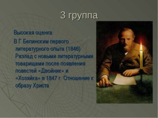 3 группа Высокая оценка В Г Бепинским первого литературного опыта (1846) Разл
