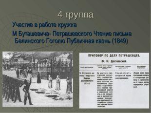 4 группа Участие в работе кружка М Буташевича- Петрашевского Чтение письма Бе