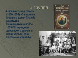 5 группа 4 страшных года каторги (1850-1854) «Записки из Мертвого дома» Служб