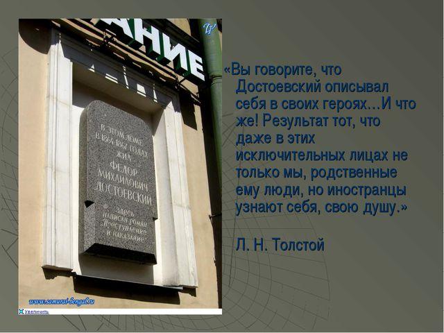 «Вы говорите, что Достоевский описывал себя в своих героях…И что же! Результ...