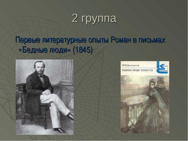 2 группа Первые литературные опыты Роман в письмах «Бедные люди» (1845)