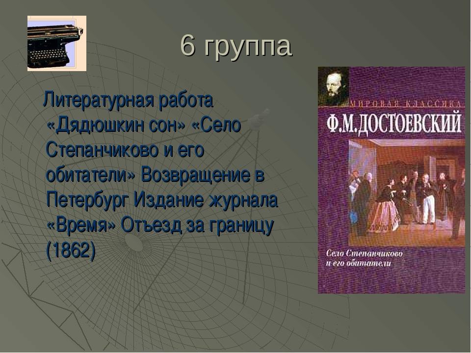 6 группа Литературная работа «Дядюшкин сон» «Село Степанчиково и его обитател...