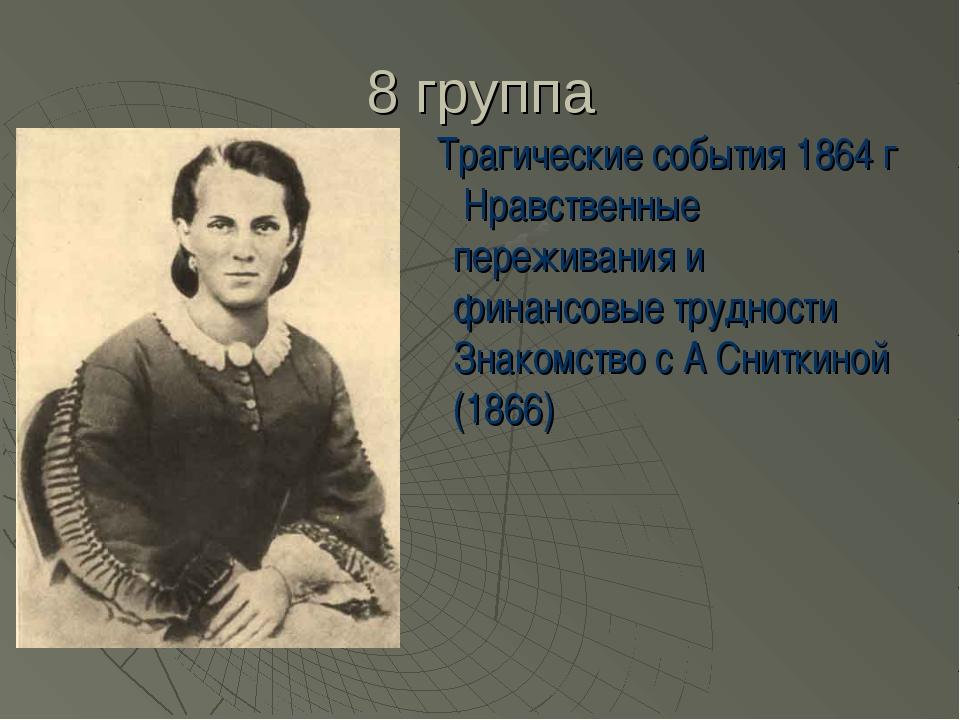 8 группа Трагические события 1864 г Нравственные переживания и финансовые тру...