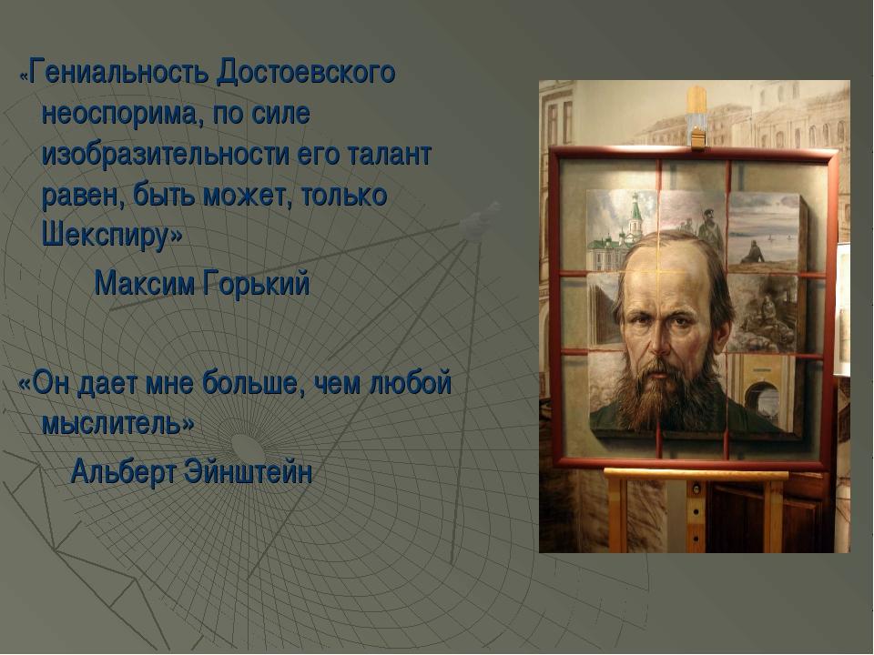 «Гениальность Достоевского неоспорима, по силе изобразительности его талант...