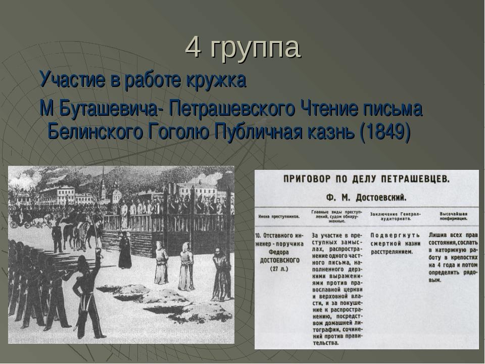 4 группа Участие в работе кружка М Буташевича- Петрашевского Чтение письма Бе...