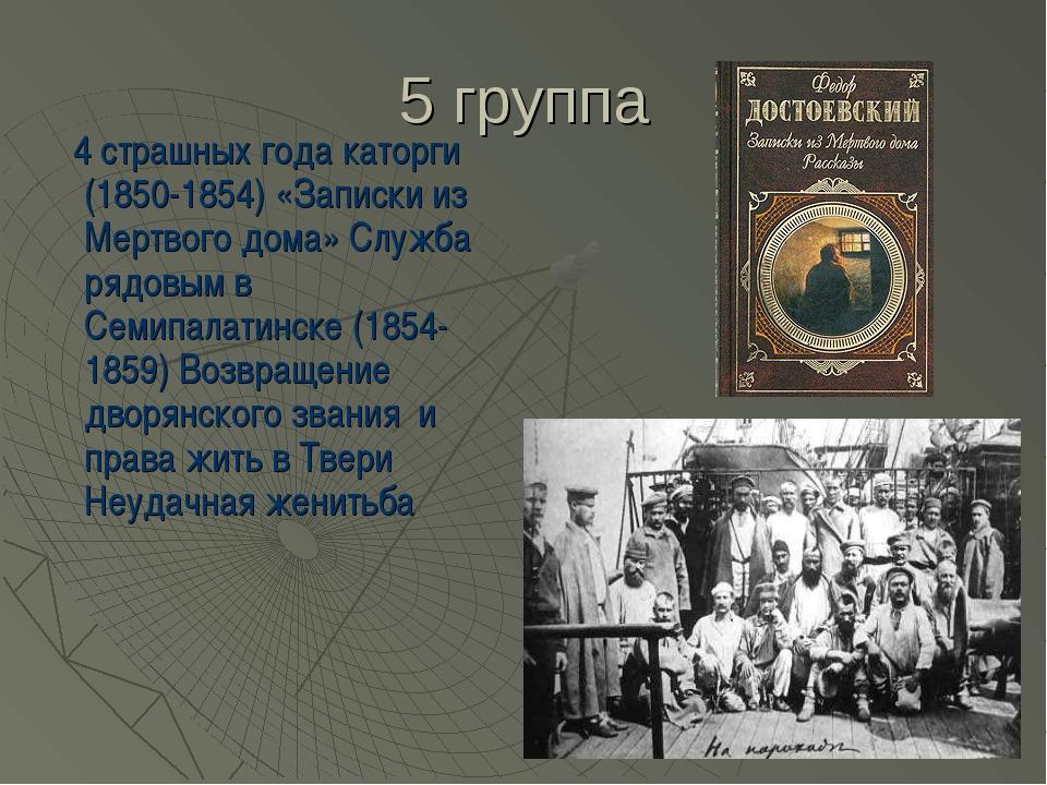 5 группа 4 страшных года каторги (1850-1854) «Записки из Мертвого дома» Служб...
