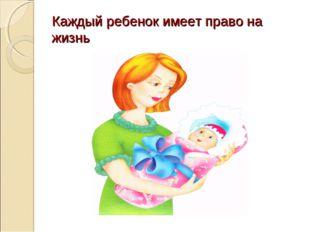 Каждый ребенок имеет право на жизнь