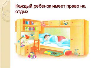 Каждый ребенок имеет право на отдых