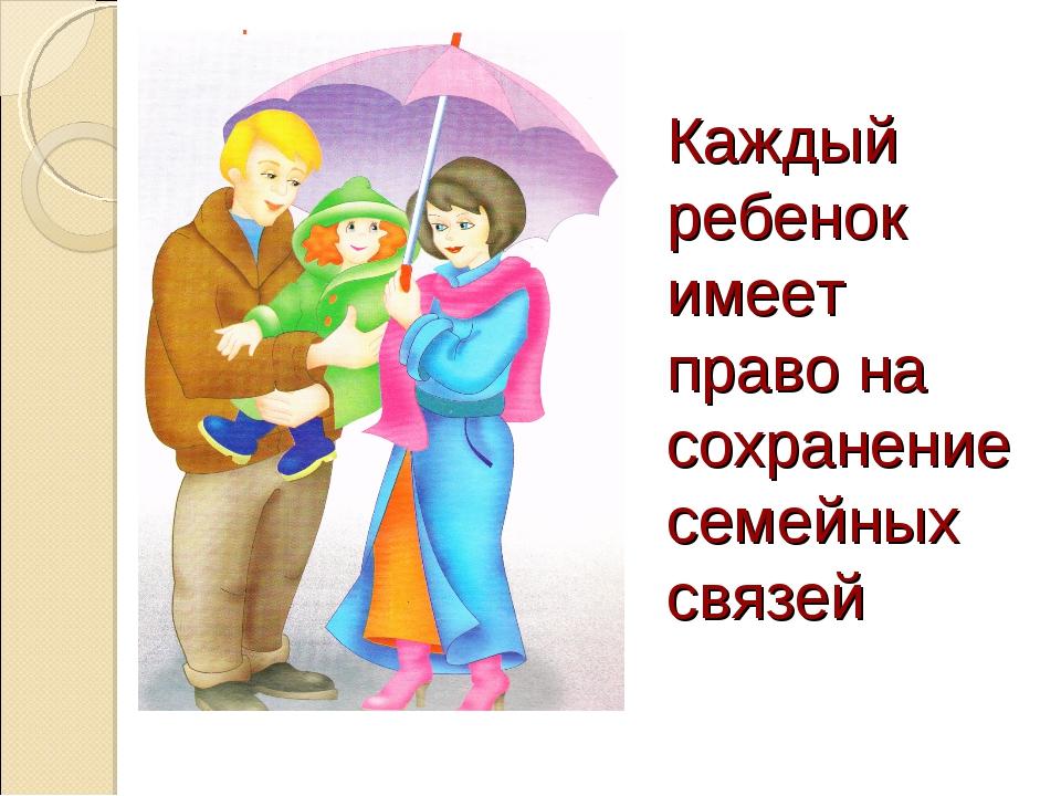 Каждый ребенок имеет право на сохранение семейных связей