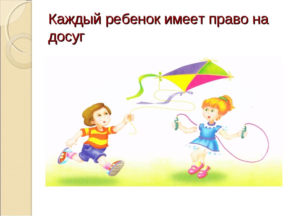 Каждый ребенок имеет право на досуг
