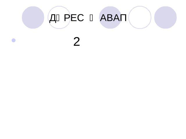 ДӨРЕС ҖАВАП 2