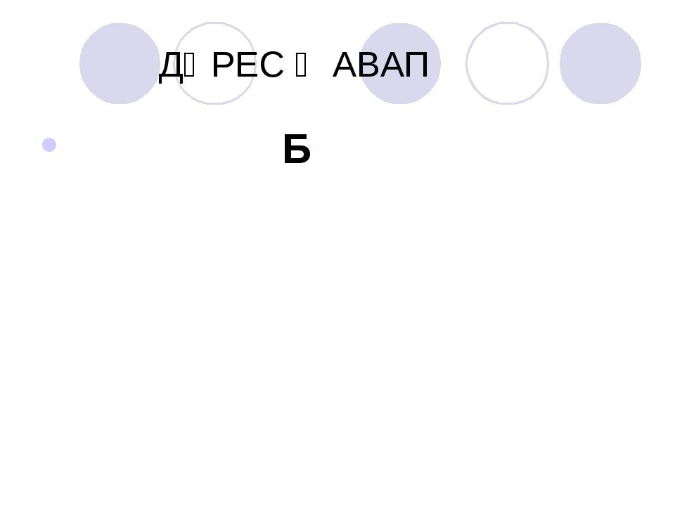 ДӨРЕС ҖАВАП Б