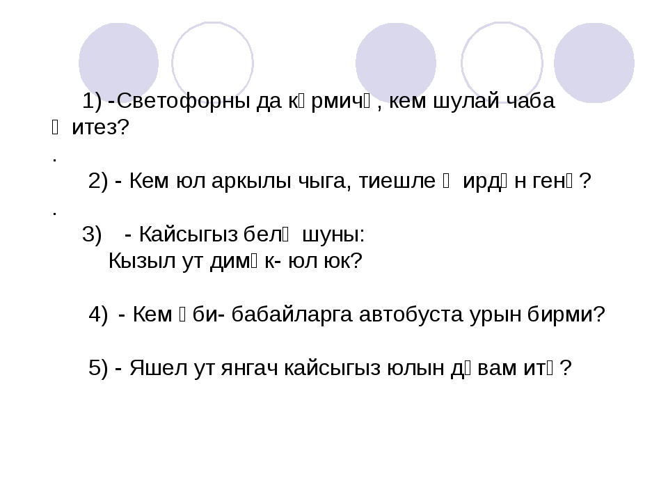 1) -Светофорны да күрмичә, кем шулай чаба җитез? . 2) - Кем юл аркылы чыга,...