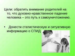 Цели: обратить внимание родителей на то, что духовно-нравственное падение чел