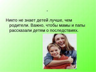 . Никто не знает детей лучше, чем родители. Важно, чтобы мамы и папы рассказа