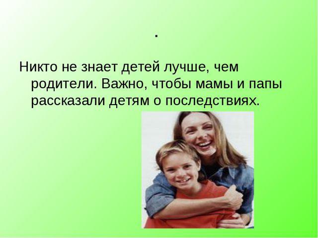 . Никто не знает детей лучше, чем родители. Важно, чтобы мамы и папы рассказа...