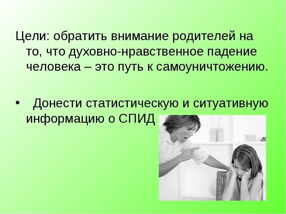 Цели: обратить внимание родителей на то, что духовно-нравственное падение чел...
