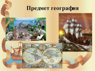 Предмет география