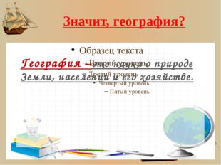 Домашняя работа параграф 1 (чит.) Выучить конспект Принести атлас + контур. к