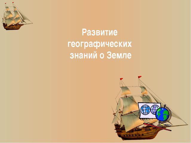 Географы древнего мира Автор «Географии», которая представляет собой собрани...