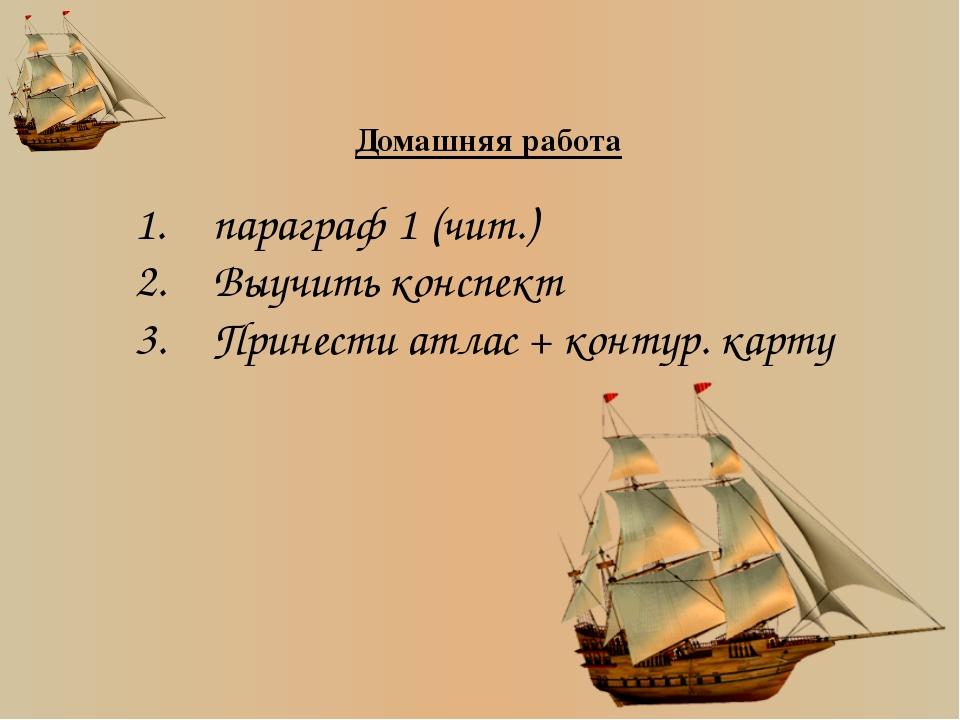 Географы древнего мира Он больше известен как математик, но ему приписывают...