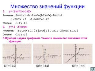 Множество значений функции у= 2sin²x-cos2x Решение: 2sin²x-cos2x=2sin²x-(1-2s