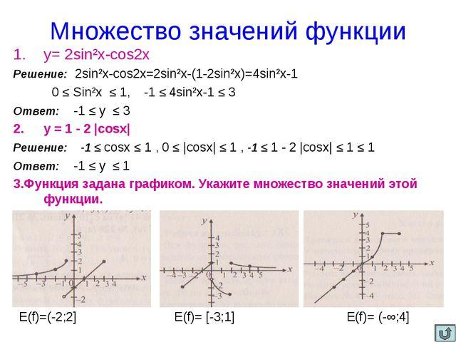 Множество значений функции у= 2sin²x-cos2x Решение: 2sin²x-cos2x=2sin²x-(1-2s...
