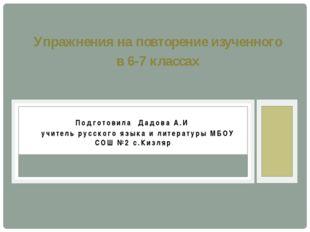 Подготовила Дадова А.И. Ууучитель русского языка и литературы МБОУ СОШ №2 с.К
