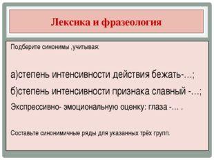 Подберите синонимы ,учитывая: а)степень интенсивности действия бежать-…; б)ст