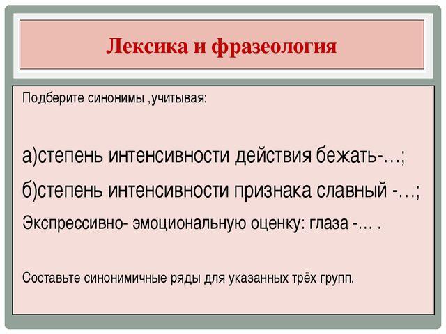 Подберите синонимы ,учитывая: а)степень интенсивности действия бежать-…; б)ст...