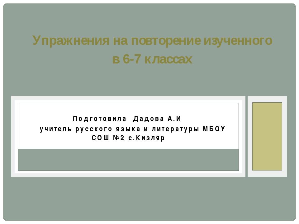 Подготовила Дадова А.И. Ууучитель русского языка и литературы МБОУ СОШ №2 с.К...