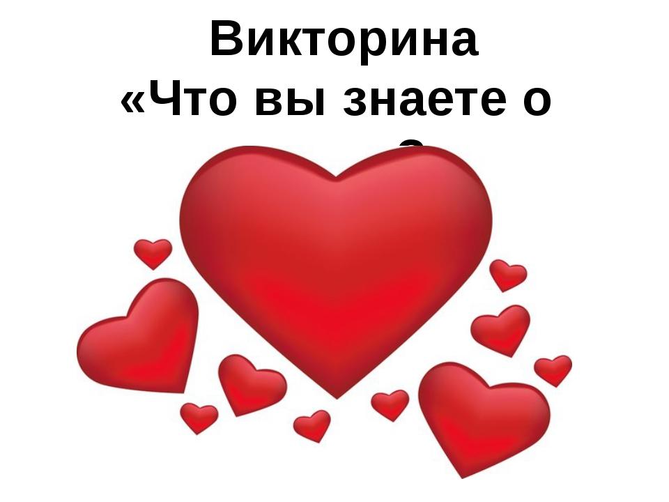 Викторина «Что вы знаете о сердце?»