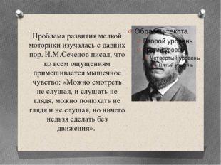 По мнению И.П.Павлова: «Речь – это, прежде всего, мышечные ощущения, которые