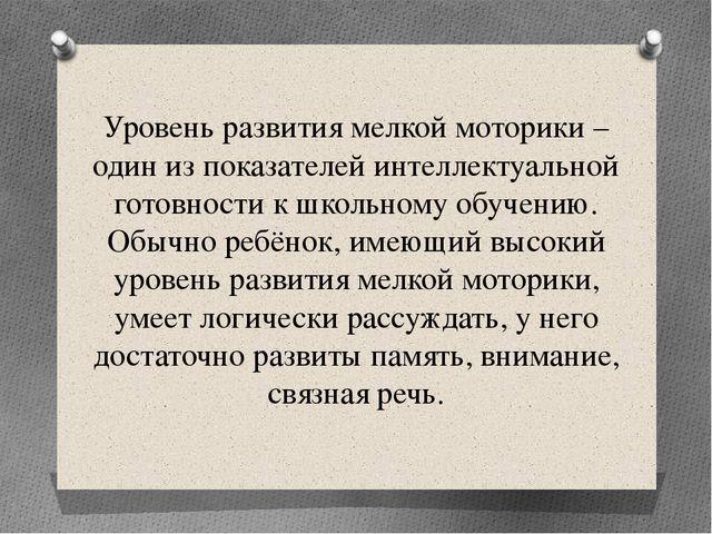 Проблема развития мелкой моторики изучалась с давних пор. И.М.Сеченов писал,...