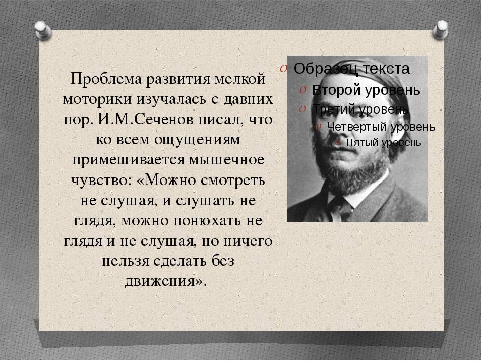По мнению И.П.Павлова: «Речь – это, прежде всего, мышечные ощущения, которые...