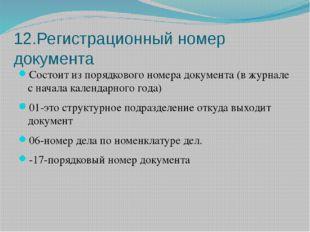 12.Регистрационный номер документа Состоит из порядкового номера документа (в