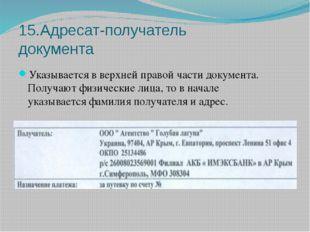 15.Адресат-получатель документа Указывается в верхней правой части документа.