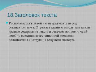 18.Заголовок текста Располагается в левой части документа перед реквизитом т