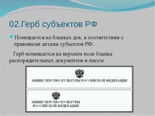 02.Герб субъектов РФ Помещается на бланках док, в соответствии с правовыми ак