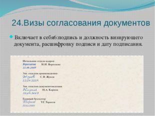 24.Визы согласования документов Включает в себя6:подпись и должность визирующ